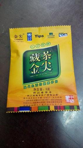 【藏茶zàngchá】チベット茶。 飲んでみる。 この前、展示会でもらったサンプル。