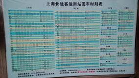 上海长途客运南站发车时刻表 毎日、バスがたくさん出発する。 上海南駅の長距離バスターミナル。  8月に撮った時刻表。