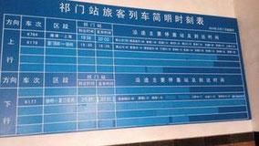 安徽省黄山市祁门县です。