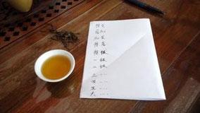 安徽省黄山市祁门県のお茶屋さんの社長。 お茶のレベルを紙に書いて説明してくれた。 ありがとう。