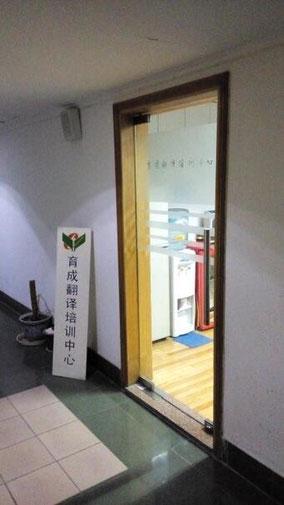 育成翻译培训中心(通訳学校)に行ってきた。簡単な資料もらって説明を聞いた。来週、口译のクラス試聴する。