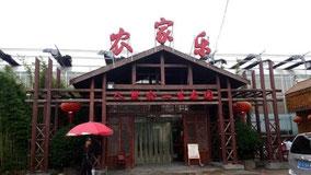昨日、青浦の農家楽で晩御飯も食べた。
