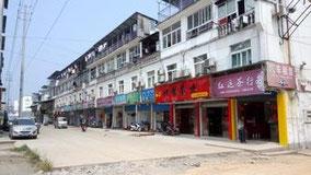 祁门の宿の前。 祁门紅茶(キーマン紅茶)の問屋街(店舗+加工場+倉庫)だった。 大きくはないけど100件くらいある。