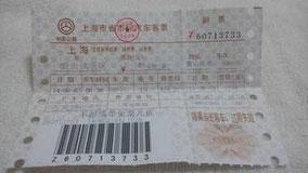 明日、バスで黄山に行ってくる。 上海南駅、朝6:38発。 寝坊しないように気をつける。 片道148元だった。