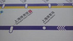 降りるとき間違えないようにする。 上海体育馆,上海体育场。地下鉄4号線。