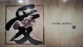 爱と愛。 『字可以简化,爱岂能无心!』 字は簡略化できても、愛から心をなくすことはできない! こんな感じかな。 さっき虹橋空港で見つけた。