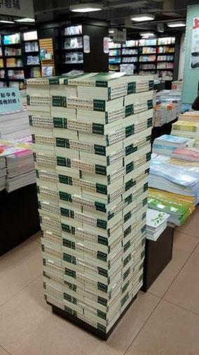 本がきれいに重ねてあった。 上海书城 长宁店 地址:上海市长宁路1057号 位于:长宁路、凯旋路中山公园附近