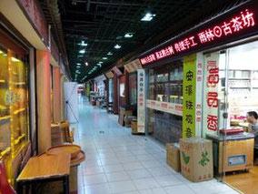 中国茶の店がたくさんあった。上海帝芙特国际茶文化广场に行ってきた。中国茶すきで毎日飲んでる。詳しくはない。でもすき。