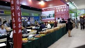 国際茶業博覧会は上海国際展覧中心と上海世貿商城の2ヶ所で開催。たぶん明日まで。秋にも開催。うちから歩いて行った。