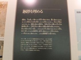 銅鐸を埋める(野洲市立銅鐸博物館展示パネル)