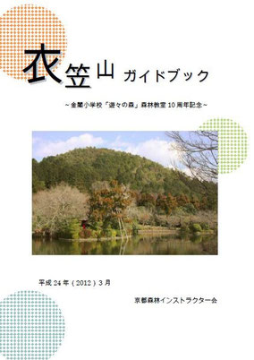 京都森林インストラクター会衣笠山ガイドブック