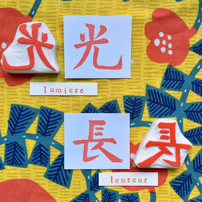 tampon caractère japonais kanji lumière lenteur Tokyo Le Héron Graveur