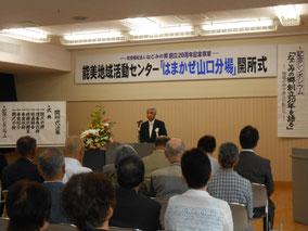 感謝の想いを込めて荒田理事長が式辞を述べる