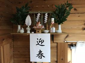 つばさオレンジルームの神棚もお正月