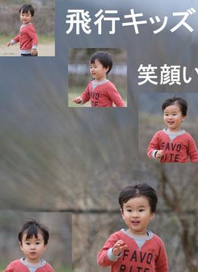 飛行キッズ誕生!お子さまの自然な表情と笑顔いっぱいの撮影会。飛行犬撮影では13年間で40000頭以上の撮影経験を誇る 飛行グループが飛行キッズ撮影を致します。