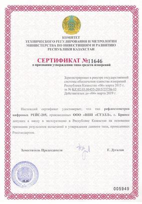 Сертификат Казахстана (на русском языке) на РЕЙС-205