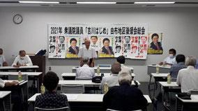 吉川はじめ衆議院議員 由布地区後援会総会画像1
