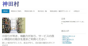 神田村 トップページ