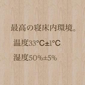 理想の寝床内環境、温度33度、湿度50%