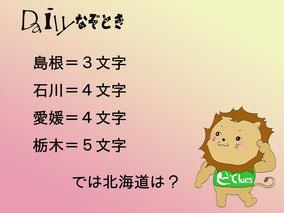 【謎解き】Daily謎解き96