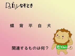 【謎解き】Daily謎解き95