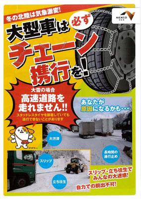 Nexco中日本発行の広報チラシ(H30年)