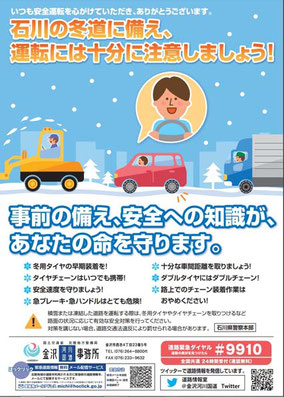 石川県警察本部等発行の広報チラシ(H30年)