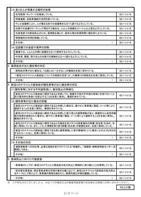 感染症対策チェックリスト