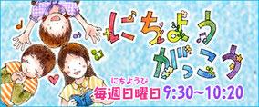 磯子区中原 杉田キリスト教会 日曜学校