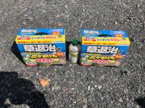 顆粒と液体の除草剤