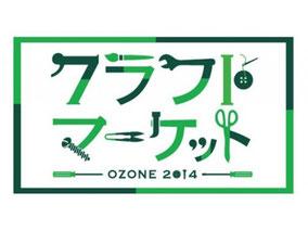 OZONEクラフトマーケット2014 出展