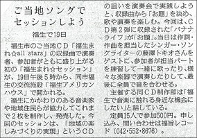 読売新聞 2016.6.6