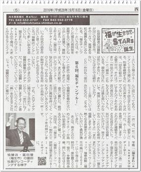 西多摩新聞~連載6 2016.9.16