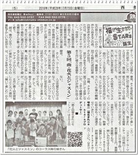 西多摩新聞~連載5 2016.7.15