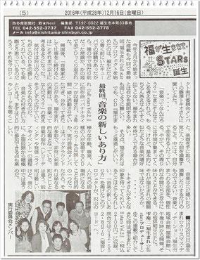 西多摩新聞~連載9 2016.12.16