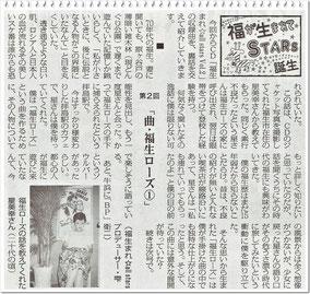 西多摩新聞~連載2 2016.4.15