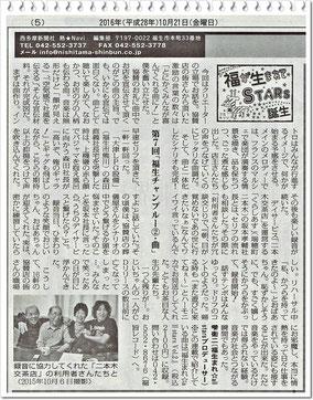 西多摩新聞~連載7 2016.10.21