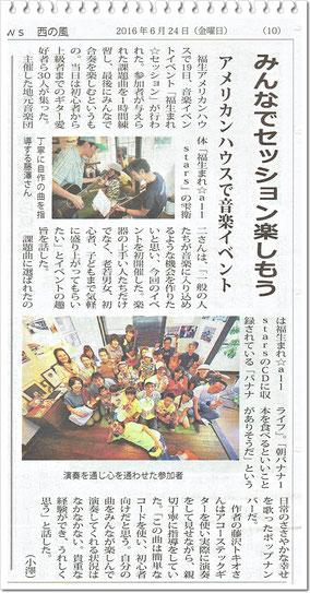 Weekly News 西の風 2016.6.24