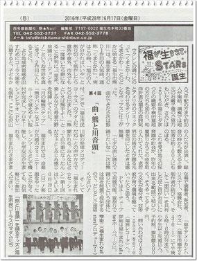 西多摩新聞~連載4 2016.6.17