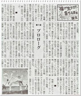 西多摩新聞~連載1 2016.3.18