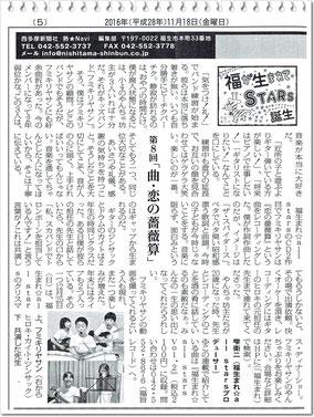 西多摩新聞~連載8 2016.11.18