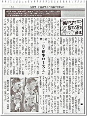 西多摩新聞~連載3 2016.5.20
