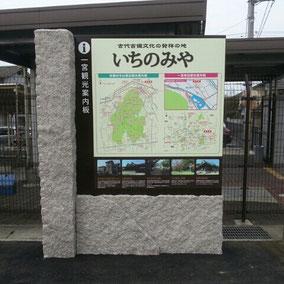 駅の看板(割肌仕上げ)