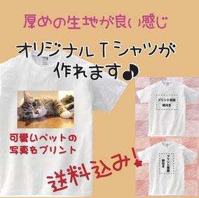 ダイレクト印刷Tシャツ