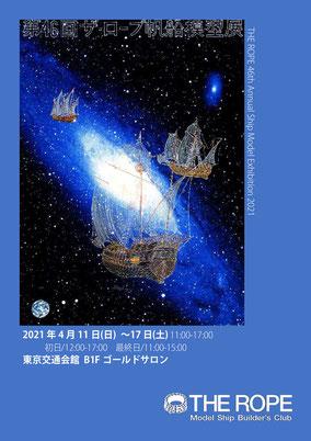 第46回展作品リスト (デザイン:肥田純会員)