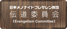 伝道委員会