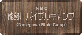 能勢川バイブルキャンプ