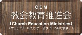 教会教育推進会
