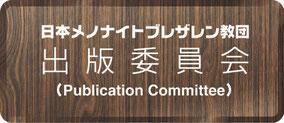 出版委員会