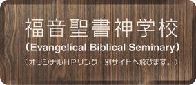 福音聖書神学校